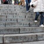伊香保温泉への一泊二日観光を電車とバスとタクシーで行った旅行記です!